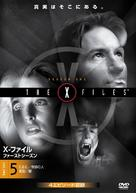 """The X Files"" - Japanese DVD movie cover (xs thumbnail)"