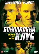 Fight Club - Russian DVD cover (xs thumbnail)