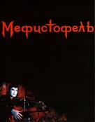 Mephisto - Russian Movie Poster (xs thumbnail)