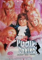 Austin Powers: International Man of Mystery - Israeli Movie Poster (xs thumbnail)