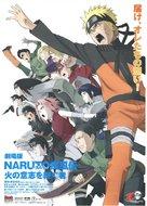 Gekijô-ban Naruto Shippûden: Hi no ishi wo tsugu mono - Japanese Movie Poster (xs thumbnail)