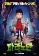 ParaNorman - South Korean Movie Poster (xs thumbnail)