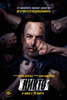Nobody - Russian Movie Poster (xs thumbnail)