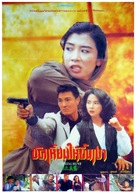 Crystal Hunt - Thai Movie Poster (xs thumbnail)