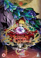 """Rozen Maiden"" - British DVD cover (xs thumbnail)"