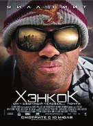 Hancock - Russian Movie Poster (xs thumbnail)