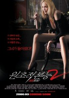 Basic Instinct 2 - South Korean Movie Poster (xs thumbnail)