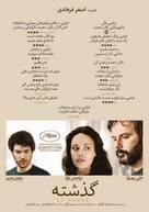 Le Passé - Iranian Movie Poster (xs thumbnail)