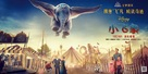Dumbo - Chinese Movie Poster (xs thumbnail)