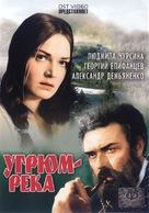 """Ugryum-reka"" - Russian DVD movie cover (xs thumbnail)"