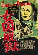 Girls in Prison - Japanese Movie Poster (xs thumbnail)