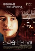 Sophie Scholl - Die letzten Tage - South Korean Movie Poster (xs thumbnail)