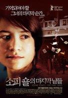 Sophie Scholl - Die letzten Tage - South Korean Movie Poster (xs thumbnail)