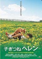 Kogitsune Helen - Japanese Movie Poster (xs thumbnail)
