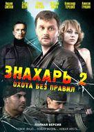 """Znakhar: Novaya mest"" - Russian DVD cover (xs thumbnail)"
