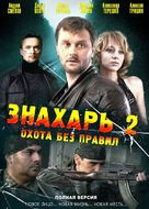 """Znakhar: Novaya mest"" - Russian DVD movie cover (xs thumbnail)"