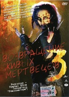 Return of the Living Dead III - Russian Movie Cover (xs thumbnail)