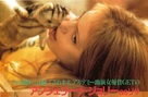 Girl, Interrupted - Japanese Movie Poster (xs thumbnail)
