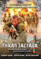 Tikhaya zastava - Russian Movie Cover (xs thumbnail)