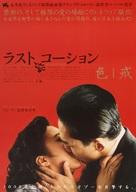 Se, jie - Japanese Movie Poster (xs thumbnail)