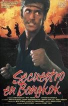 No Retreat No Surrender 2 - Spanish Movie Cover (xs thumbnail)