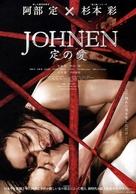 Johnen - Japanese Movie Poster (xs thumbnail)