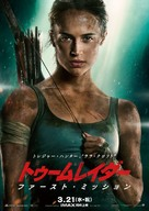 Tomb Raider - Japanese Movie Poster (xs thumbnail)
