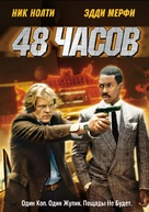 48 Hours - Russian DVD movie cover (xs thumbnail)