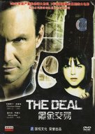 The Deal - Chinese DVD movie cover (xs thumbnail)