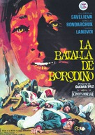 Voyna i mir III: 1812 god - Spanish Movie Poster (xs thumbnail)