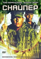 Sniper - Russian DVD cover (xs thumbnail)