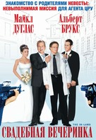 The In-Laws - Russian DVD cover (xs thumbnail)