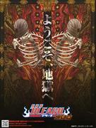 Gekijouban Bleach: Jigokuhen - Japanese Movie Poster (xs thumbnail)