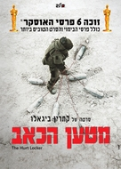 The Hurt Locker - Israeli Movie Poster (xs thumbnail)