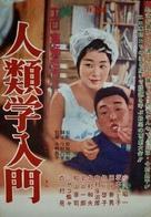 Jinruigaku nyumon: Erogotshi yori - Japanese Movie Poster (xs thumbnail)