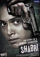 Shabri - Indian Movie Poster (xs thumbnail)