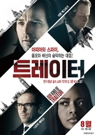 Our Kind of Traitor - South Korean Movie Poster (xs thumbnail)