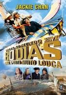 Around The World In 80 Days - Brazilian Movie Poster (xs thumbnail)