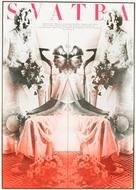 A Wedding - Czech Movie Poster (xs thumbnail)