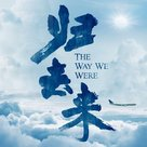 """The Way We Were"" - Chinese Logo (xs thumbnail)"
