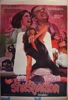 Rabid - Thai Movie Poster (xs thumbnail)
