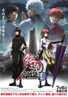 Gintama the Movie - Japanese Movie Poster (xs thumbnail)