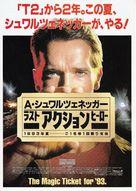 Last Action Hero - Japanese Movie Poster (xs thumbnail)