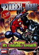 """""""Spider-Man"""" - Russian DVD movie cover (xs thumbnail)"""