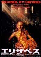 Elizabeth - Japanese Movie Poster (xs thumbnail)
