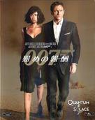 Quantum of Solace - Japanese Movie Cover (xs thumbnail)