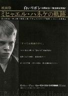 Das weiße Band - Eine deutsche Kindergeschichte - Japanese Movie Poster (xs thumbnail)