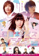 Fukumen-kei Noise - Japanese Movie Poster (xs thumbnail)