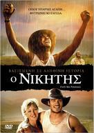 Faith Like Potatoes - Greek Movie Cover (xs thumbnail)
