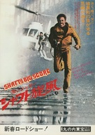 Shaft's Big Score! - Japanese Movie Poster (xs thumbnail)